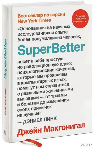 SuperBetter — фото, картинка