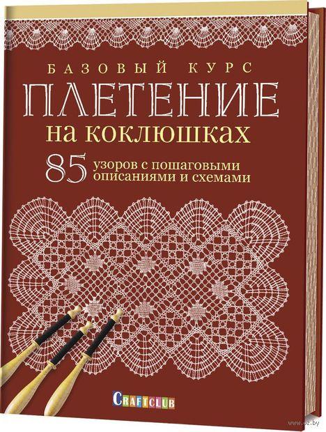 Базовый курс. Плетение на коклюшках. 85 узоров с пошаговыми описаниями и схемами — фото, картинка