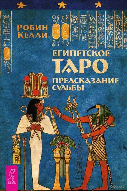 Египетское Таро. Предсказание судьбы — фото, картинка