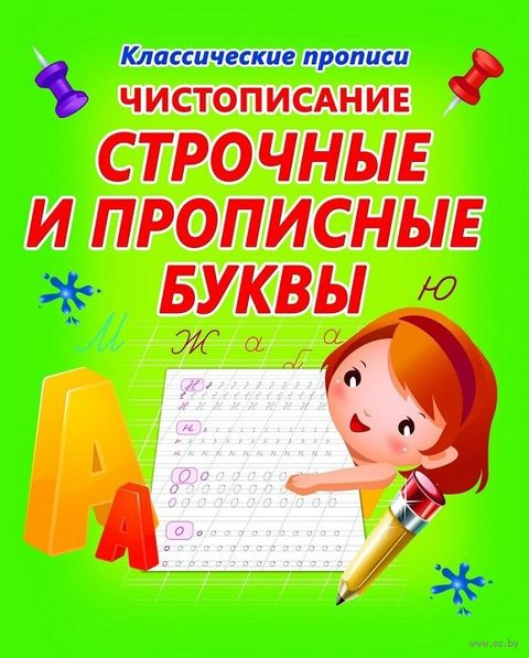 Чистописание. Строчные и прописные буквы — фото, картинка
