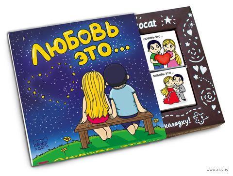 """Набор шоколада """"ChokoCat. Любовь - это"""" (60 г) — фото, картинка"""