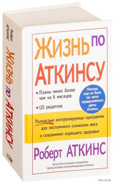 Жизнь по Аткинсу. Роберт Аткинс