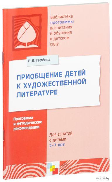 Приобщение детей к художественной литературе. Для занятий с детьми 2-7 лет. Валентина Гербова