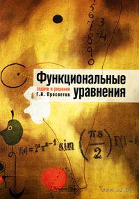 Функциональные уравнения. Задачи и решения. Георгий Просветов
