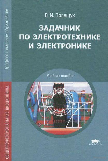 Задачник по электротехнике и электронике. Виктор Полещук