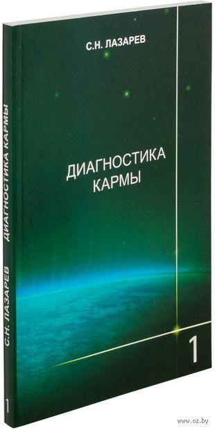 Диагностика кармы. Книга 1. Система полевой саморегуляции. Сергей Лазарев
