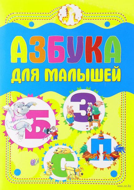 Азбука для малышей — фото, картинка