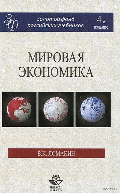 Мировая экономика. Виктор Ломакин