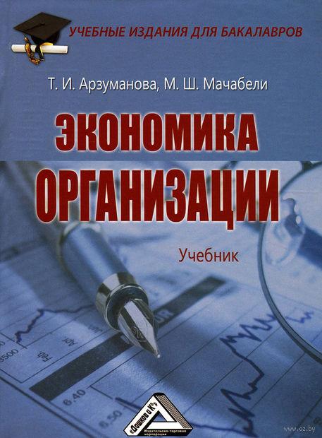 Экономика организации. Тамара Арзуманова,  Мария Мачабели