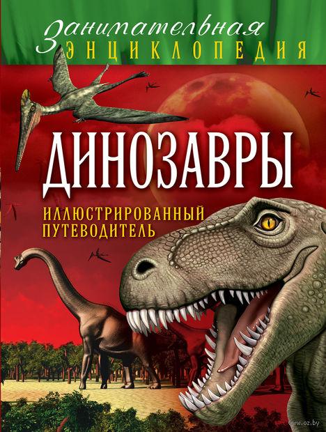 Динозавры. Занимательная энциклопедия. Антон Малютин