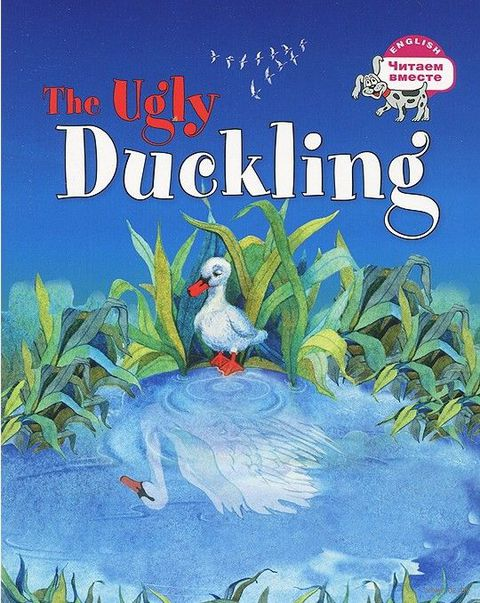 The Ugly Duckling. А. Карачкова