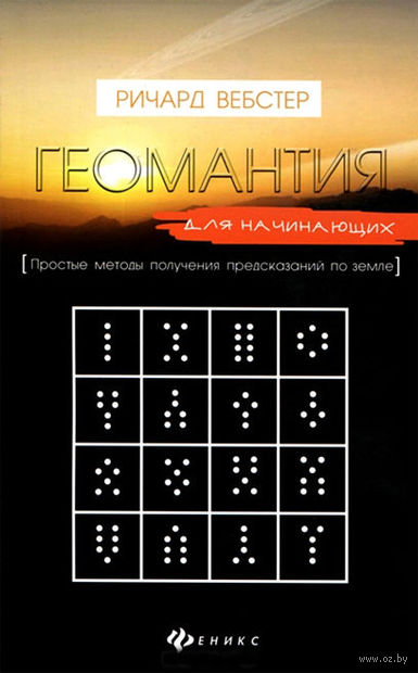 Геомантия для начинающих. Простые методы получения предсказаний по земле. Ричард Вебстер