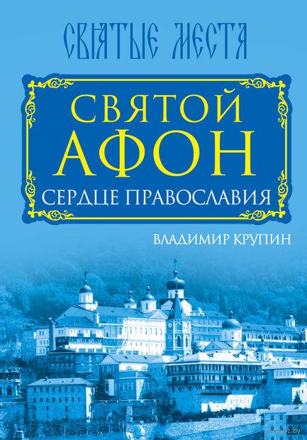 Святой Афон. Сердце православия. Владимир Крупин