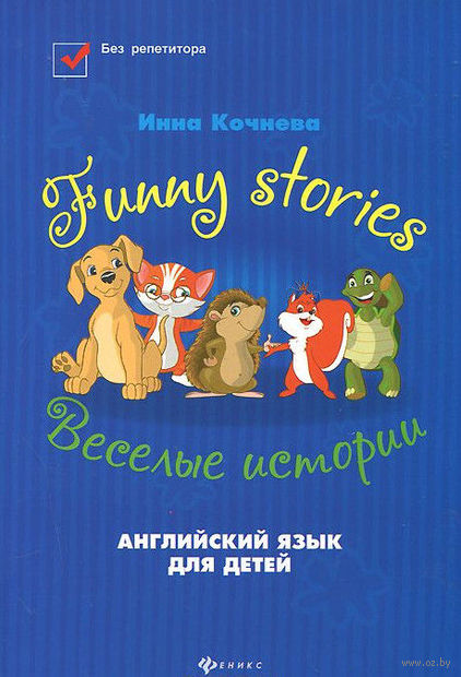 Веселые истории. И. Кочнева