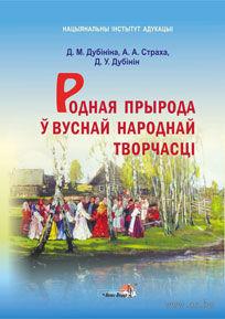 Родная прырода ў вуснай народнай творчасці. Д. Дубинина