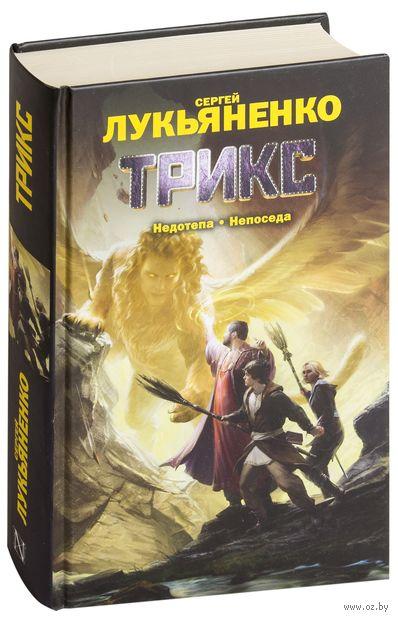 Трикс. Сергей Лукьяненко