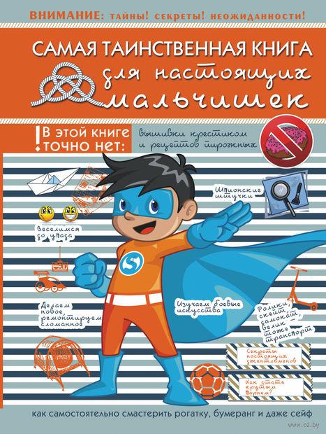 Самая таинственная книга для настоящих мальчишек. Андрей Мерников, Светлана Пирожник