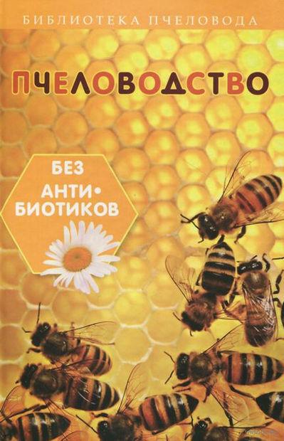 Пчеловодство без антибиотиков. С. Калюжный