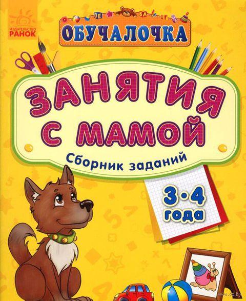 Занятия с мамой. Сборник заданий для детей 3-4 лет — фото, картинка