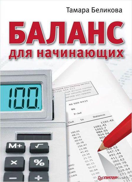 Баланс для начинающих. Тамара Беликова