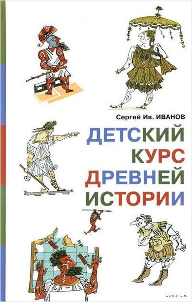 Детский курс древней истории. Сергей Иванов