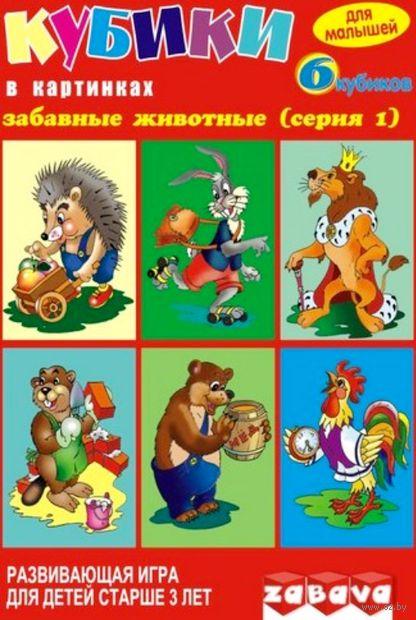 """Кубики """"Забавные животные №1"""" (6 шт)"""