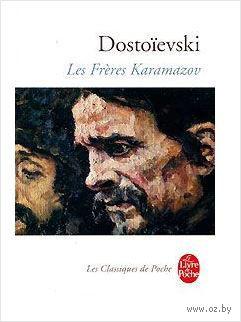 Les Freres Karamazov. Федор Достоевский