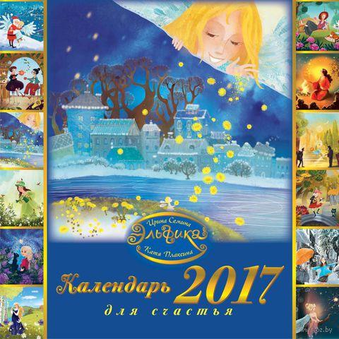 Эльфика. Календарь для счастья. 2017 год. Ирина Семина