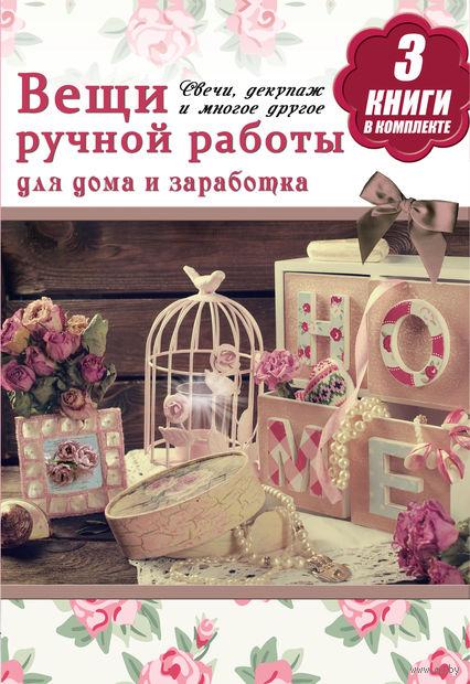 Вещи ручной работы для дома и заработка (комплект из 3 книг). Полина Кочнева, Денис Букин, Л. Ладонина