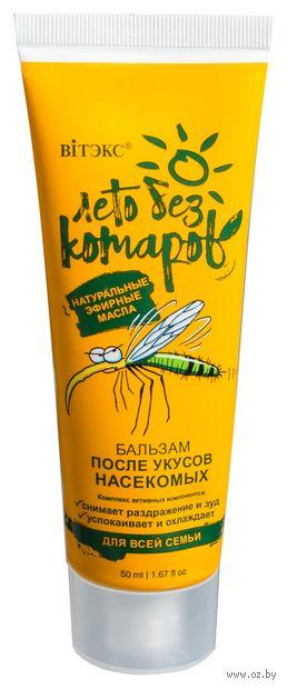 """Бальзам после укусов насекомых """"Лето без комаров"""" (50 мл) — фото, картинка"""