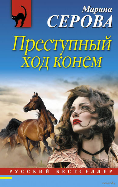 Преступный ход конем — фото, картинка
