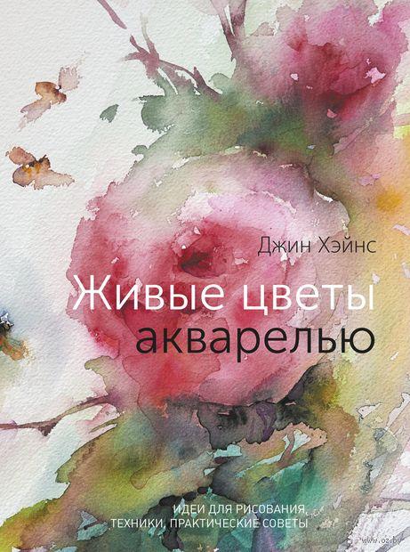 Живые цветы акварелью. Идеи для рисования, техники, практические советы — фото, картинка