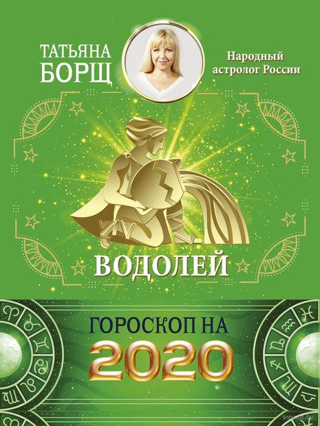 Водолей. Гороскоп на 2020 год — фото, картинка