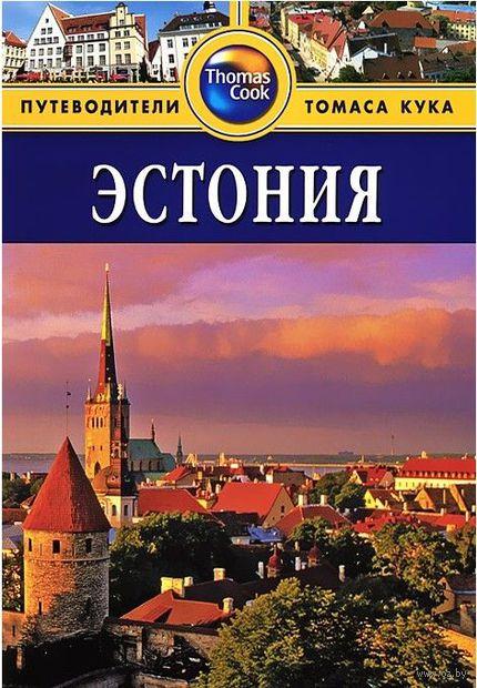Эстония. Путеводитель. Робин Голди