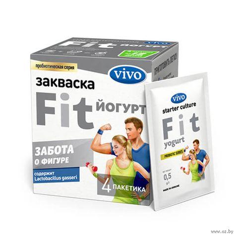 """Закваска бактериальная """"Vivo. Fit-Йогурт"""" (4 шт) — фото, картинка"""