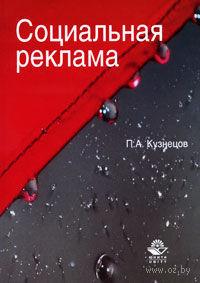 Социальная реклама. Павел Кузнецов