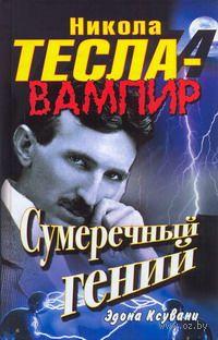 Никола Тесла - вампир. Сумеречный гений. Эдона Ксувани