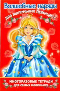 Волшебные наряды для маленьких принцесс. Катя Матюшкина