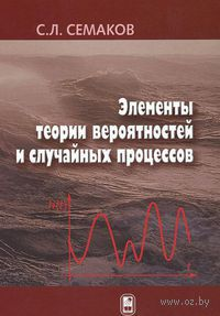 Элементы теории вероятностей и случайных процессов. Сергей Семаков