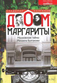 Дом Маргариты. Московские тайны Михаила Булгакова — фото, картинка