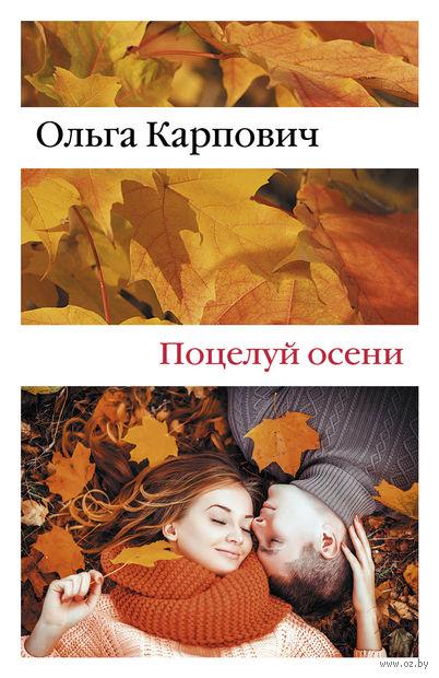 Поцелуй осени (м). Ольга Карпович