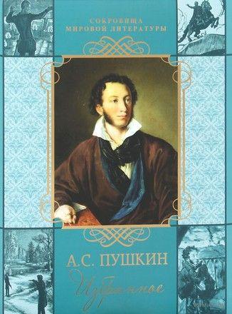 А. С. Пушкин. Избранное. Александр Пушкин