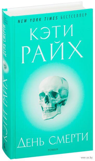 День смерти. Кэти Райх