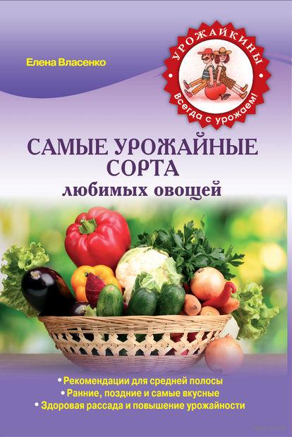 Самые урожайные сорта любимых овощей. Е. Власенко