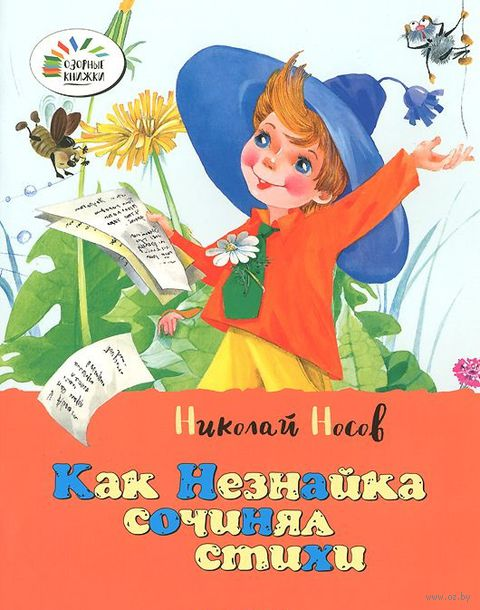 Как Незнайка сочинял стихи. Николай Носов