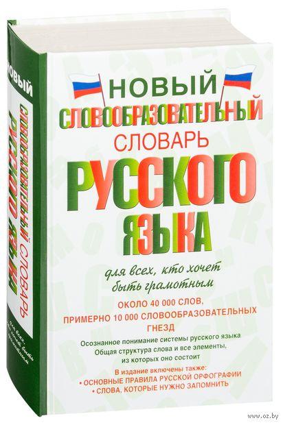 Новый словообразовательный словарь для всех, кто хочет быть грамотным. Александр Тихонов