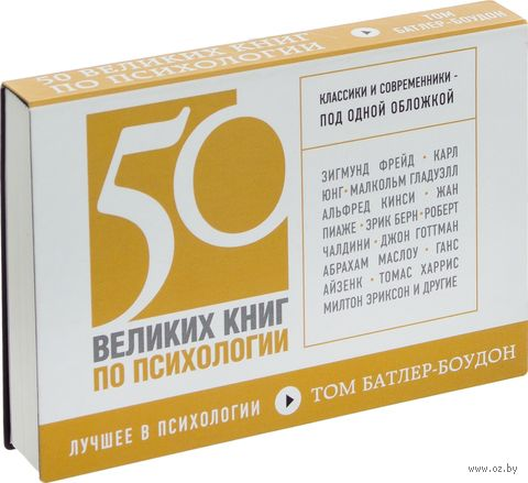 50 великих книг по психологии (м). Том Батлер-Боудон