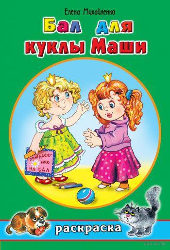 Бал для куклы Маши. Елена Михайленко