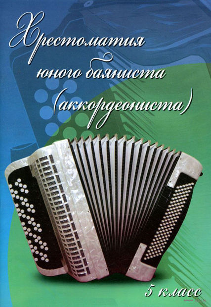 Хрестоматия юного баяниста (аккордеониста). 5 класс — фото, картинка