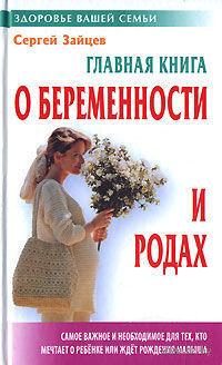 Главная книга о беременности и родах. С. Зайцев